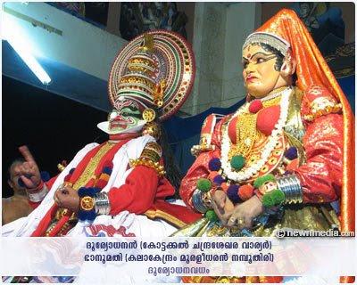DuryodhanaVadham Kathakali: Kottackal Chandrasekhara Varier as Duryodhanan, Kalakendram Muraleedharan Nampoothiri as Bhanumathi.