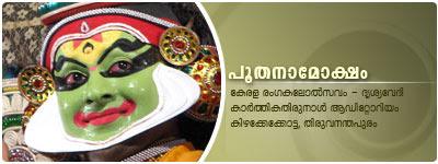 Purappadu, Melappadam & PoothanaMoksham Kathakali: Kalamandalam Sucheendran as SriKrishnan, Kalamandalam Arun Varier as Rugmini and Kalamandalam Mukundan as Poothana.