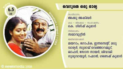 Veruthe Oru Bharya - Malayalam Film Directed by Akku Akbar. Starring Jayaram, Gopika, Innocent, Madhu Varier, Suraj Venjarammoodu, Sona Nair.