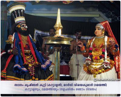 Kattalan & Damayanthi Kathakali: Sadanam Krishnan Kutty (Kattalan), Margi Vijayakumar (Damayanthi).