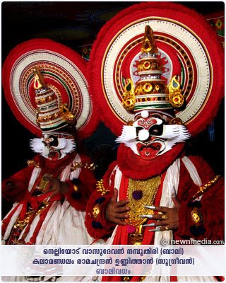 BaliVadham Kathakali - Nelliyodu Vasudevan Nampoothiri as Bali and Kalamandalam Ramachandran Unnithan as Sugreevan.