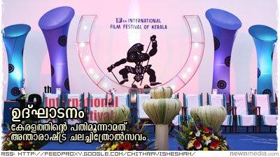 13th International Film Festival of Kerala (IFFK 2008) Inaugural Ceremony; Inaugural Film: Laila's Birthday.