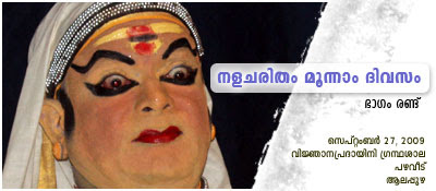 Nalacharitham Moonnam Divasam Kathakali: Kottackal Chandrasekhara Warrier as Bahukan and Kalamandalam Ramachandran Unnithan as Sudevan. An appreciation by Haree for Kaliyarangu Blog.
