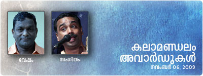 Kerala Kalamandalam Fellowship & Awards 2008 - News item by Haree for Grahanam Blog.