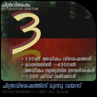 Chithravishesham Third Anniversary - Post by Haree for Chithravishesham.