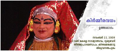 KirmeeraVadham Kathakali: Kalamandalam Rajasekharan (Lalitha), Kalamandalam Ratheesan (Kirmeeran) etc. An appreciation by Haree for Kaliyarangu blog.