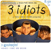 3 Idiots - A film by Rajkumar Hirani starring Aamir Khan, R. Madhavan, Boman Irani, Kareena Kapoor etc. Film Review by Haree for Chithravishesham.