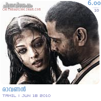 Raavanan: A film by Mani Ratnam starring Vikram, Aishwarya Rai, Prithviraj etc. Film Review by Haree for Chithravishesham.