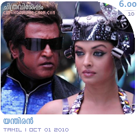Enthiran: A film by S. Shankar starring Rajinikanth, Aiswarya Rai etc. Film Review by Haree for Chithravishesham.