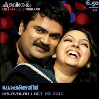 CockTail: A film by Arunkumar starring Jayasurya, Anoop Menon, Samvritha Sunil etc. Film Review by Haree for Chithravishesham.
