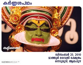 KarnaSapatham Kathakali organized by Mathur Kalari at Nedumudi. Padmasri Kalamandalam Gopi as Karnan and Mathur Govindankutty as Kunthi. An appreciation by Haree for Kaliyarangu.