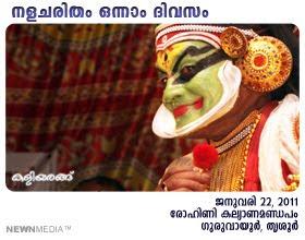 Nalacharitham at Guruvayoor: An appreciation by Haree for Kaliyarangu. A report on Kalamandalam Ramachandran Unnithan's 60th Birthday Celebrations.
