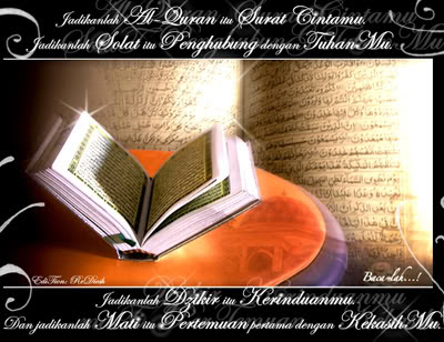 Al quran wallpaper with Quranic verses