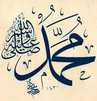 مَنْ صلّى عليَّ في كلّ يوم مائة محمد(ص)