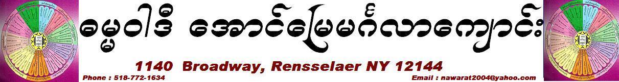 DHAMMA VADI  AUNG MYAY MINGALAR MONASTERY