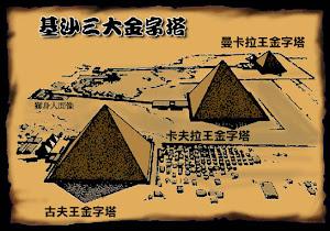 基沙的三大金字塔