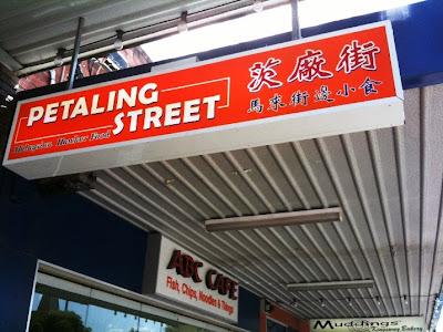 petaling street glen waverley ms i hua the boy. Black Bedroom Furniture Sets. Home Design Ideas