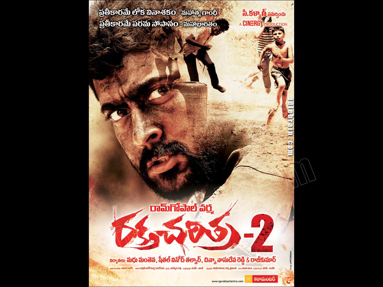 Cine Film Actors Rakta Charitra: Rakta Charitra 2 - Telugu Movie Wallpapers