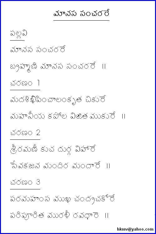 pdf venkateswara suprabhatam in telugu
