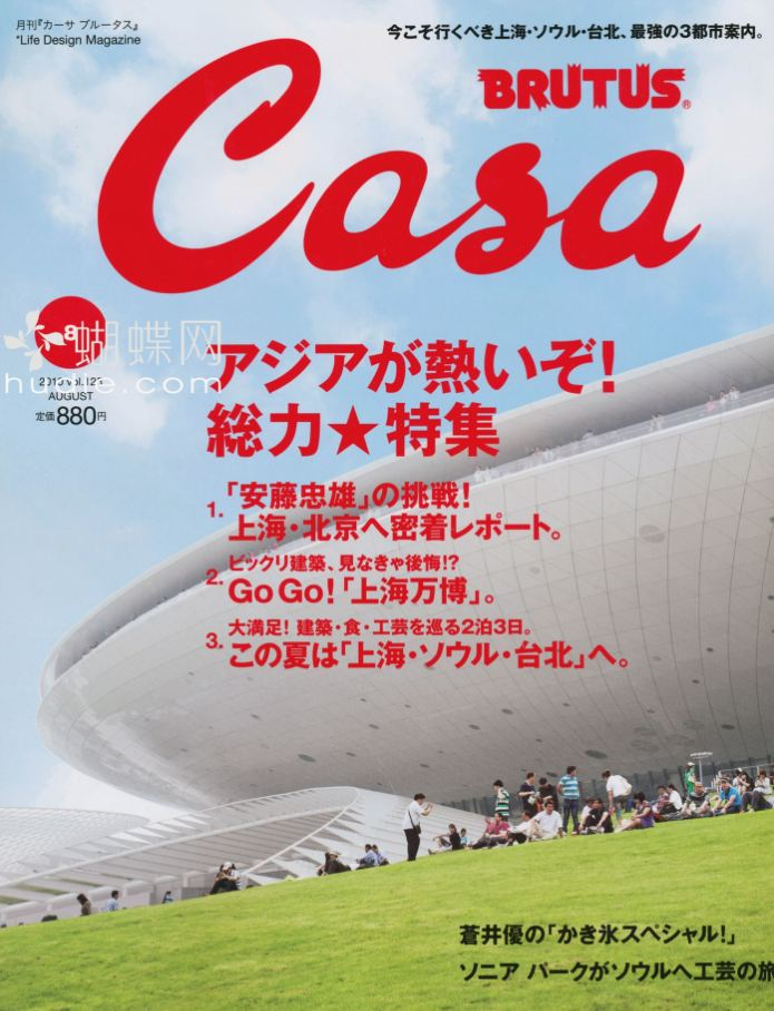 best movie 2011: Brutus Casa August 2010 - Japanese Architecture and ...