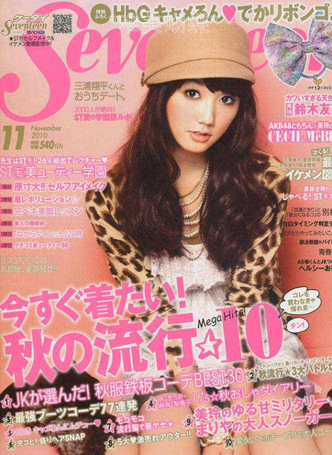 Japanese women's fashion magazine for teenagers - Seventeen 2010.11 ...