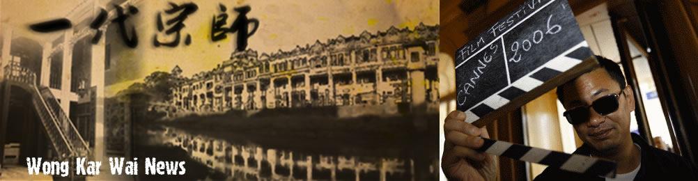 Wong Kar Wai News