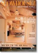 建築雑誌の紹介