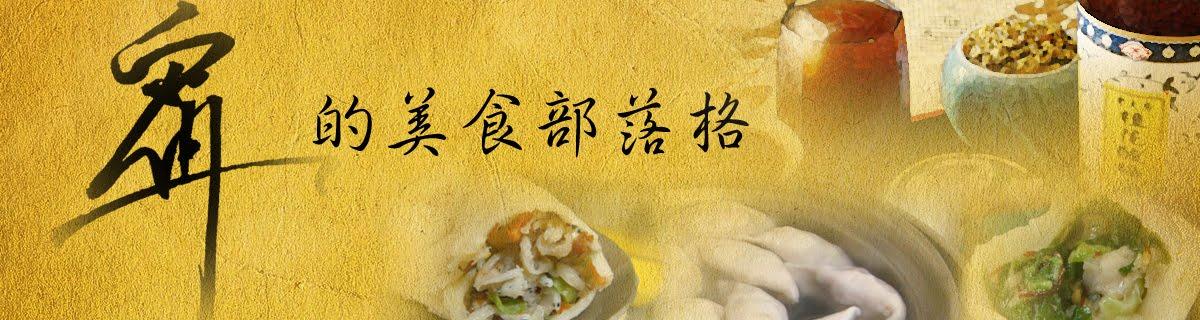 寗的美食Blog!