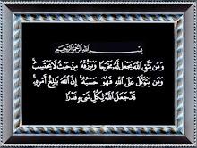 **Ayat Seribu Dinar**