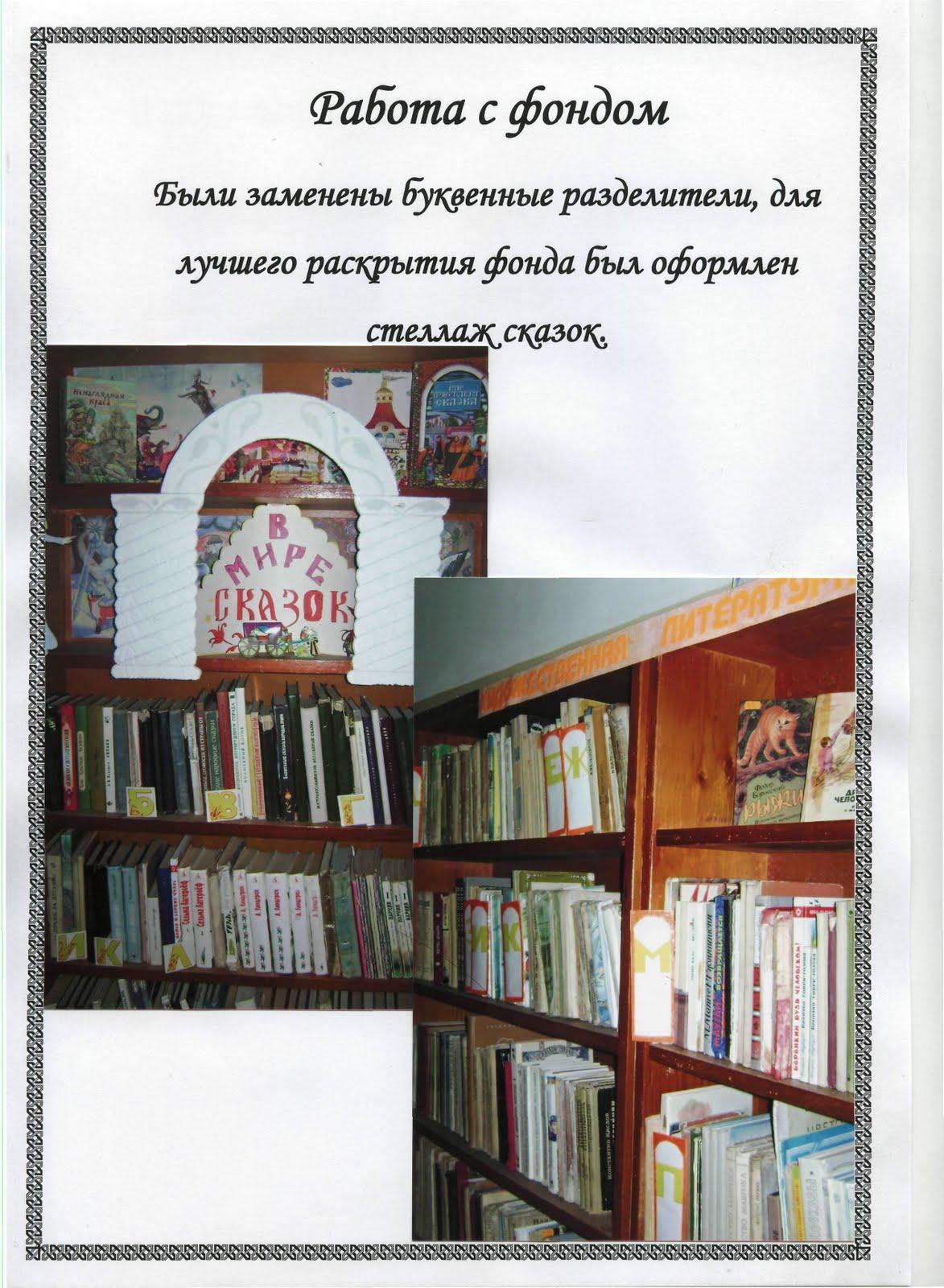 Скачать бесплатно шаблон портфолио школьного библиотекаря