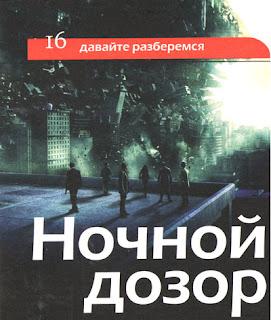 Хакеры сновидений фильм Начало