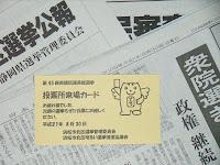 浜松市北区版投票所来場カード(投票済証)