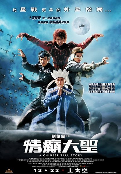 A Chinese Tall Story [FRENCH BDRiP] | Multi Liens