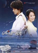 Starlit (Drama Terbaru Jerry Yan)