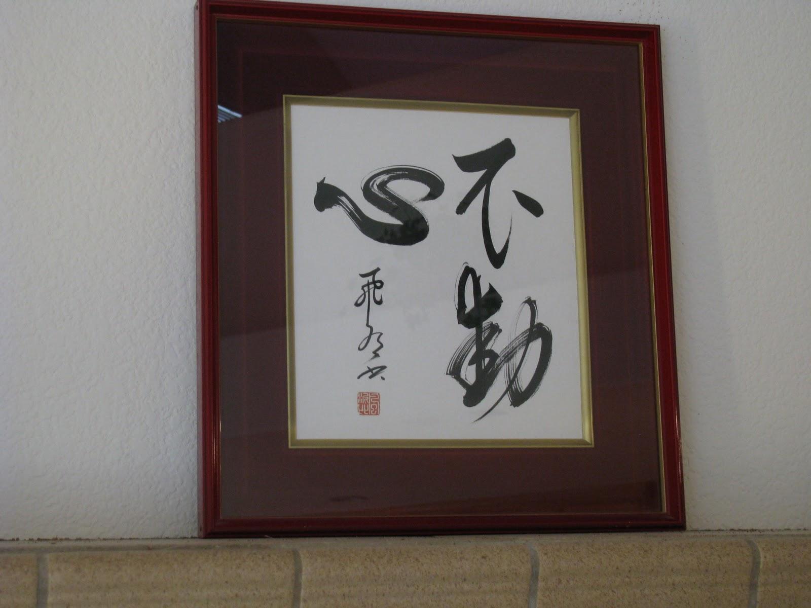 Sennin Foundation Blog Fudoshin Calligraphy