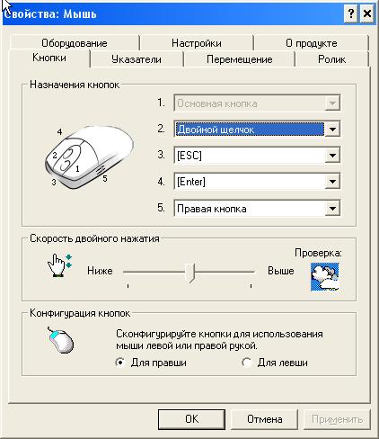 Wifi Mouse скачать на компьютер Windows 7