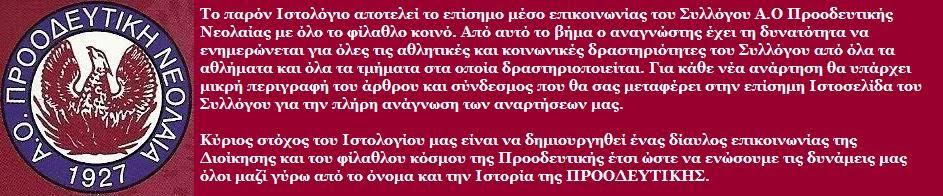 Α.Ο.ΠΡΟΟΔΕΥΤΙΚΗ ΝΕΟΛΑΙΑ