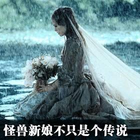 怪獸新娘 婚禮前一天她突然性情大變