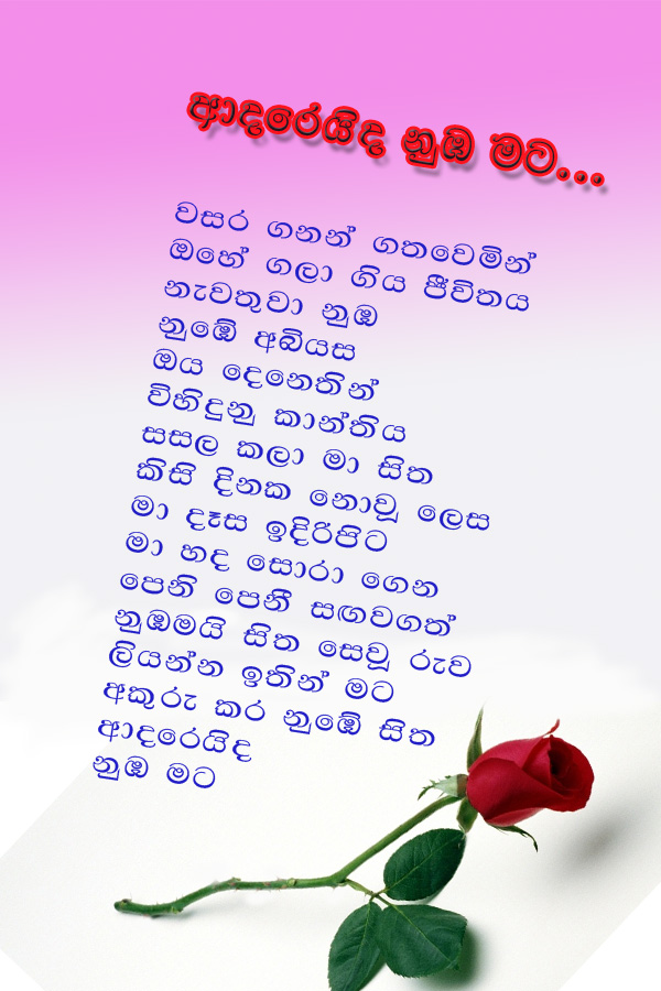 Sinhala Poems