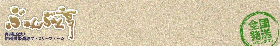 信州黒姫高原ファミリーファーム  ぶんぶく亭