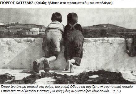 ΓΙΩΡΓΟΣ ΚΑΤΣΕΛΗΣ