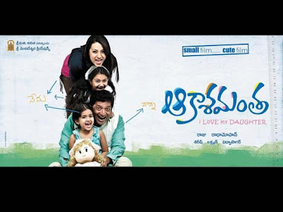 Aakasamantha movie