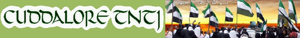 தமிழ்நாடு தவ்ஹீத் ஜமாஅத்(TNTJ) - கடலூர் மாவட்டம்