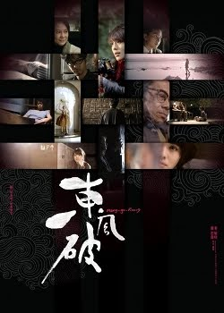 Dong fung po (2010)