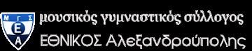 Μ.Γ.Σ. ΕΘΝΙΚΟΣ ΑΛΕΞ/ΠΟΛΗΣ