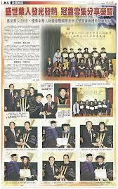 IAU畢業典禮新聞-大公報2009-07-26