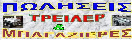 ΤΡΕΙΛΕΡ ΜΑΠΑΓΑΖΙΕΡΕΣ