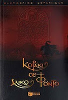 To Βιβλίο του 2010