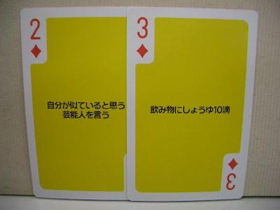 ゲーム トランプ 罰