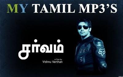 Aadhavan Tamil Movie Online High Quality